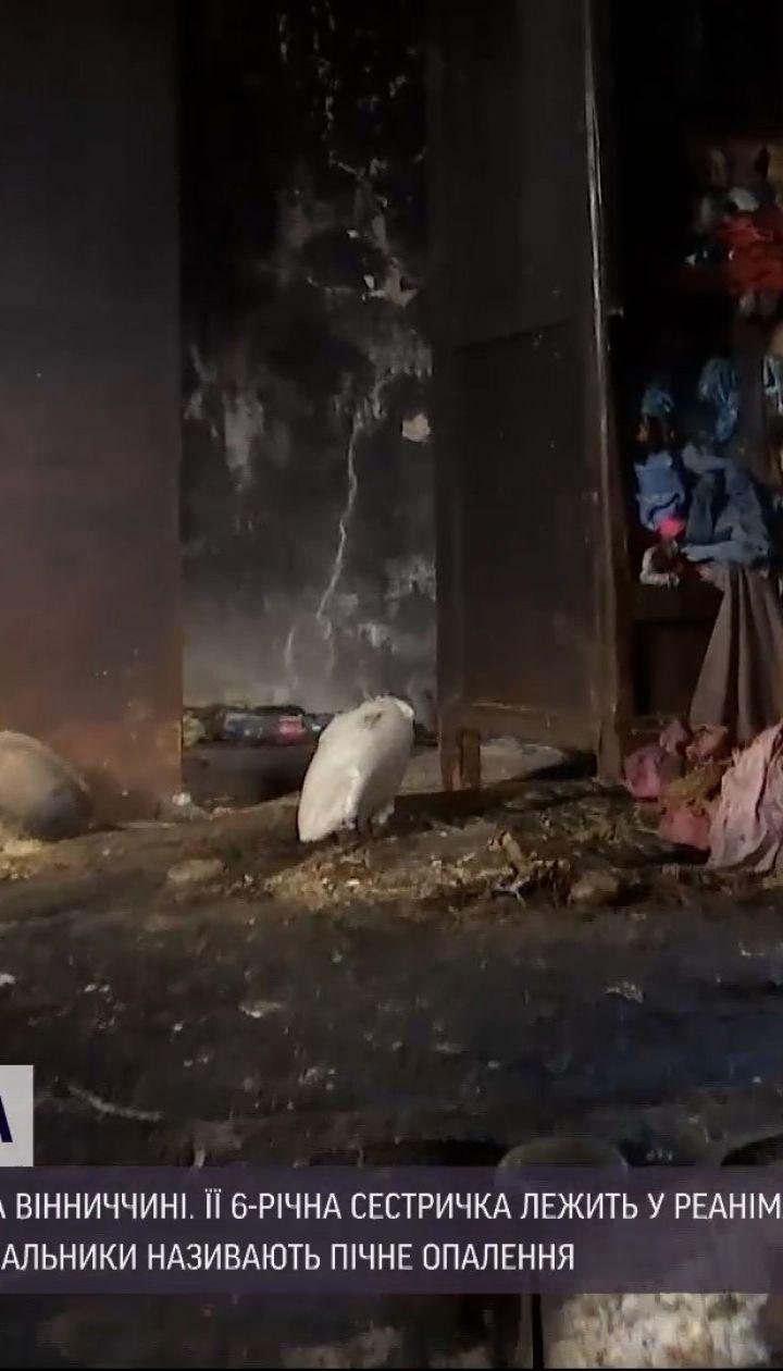 Новости Украины: в каком состоянии находится 6-летняя сестра погибшей в пожаре девочки