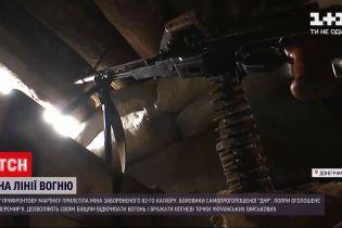 """Новини з фронту: бойовики """"ДНР"""" заявляють, що пострілами серед білого дня реагують на вогонь ЗСУ"""
