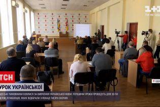 Новости Украины: одесские чиновники взялись изучать украинский язык