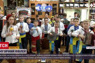 Новости Украины: чем может удивить детский ансамбль гармонистов из Жашкова