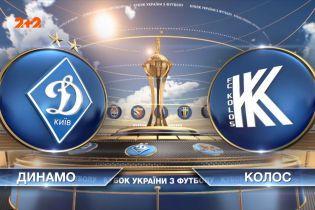 Кубок Украины по футболу 2021 | 1/4 финала Динамо - Колос 0:0 (4:3 пен)