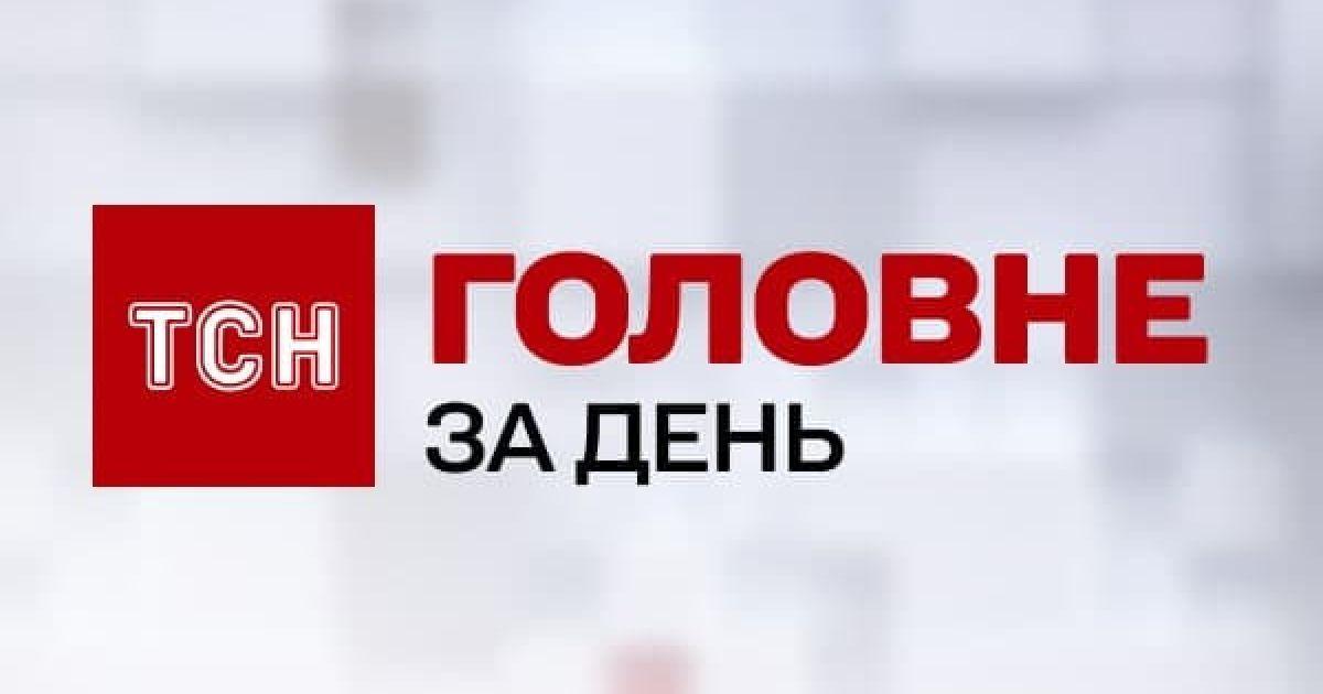 Отмена летнего времени, фейки о вакцинации, протесты из-за карантина: главное на ТСН.ua за 3 марта