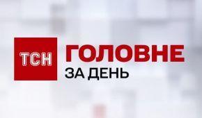 Скасування літнього часу, фейки про вакцинацію, протести через карантин: головне на ТСН.ua за 3 березня