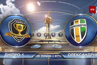 Кубок Украины по футболу 2021 | 1/4 финала Днепр-1 - Александрия 1:1 (3:4 пен)