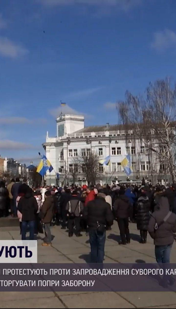"""Новини України: міста """"червоної"""" карантинної зони протестують проти суворих обмежень"""