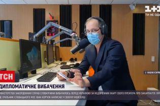 Новини України: МЗС Словаччини попросило вибачення за недоречний жарт свого прем'єра про Закарпаття