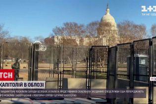 Новини світу: у Вашингтоні посилили заходи безпеки через ймовірність повторного штурму Капітолію