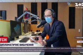 Новини України: очільник словацького МЗС попросив вибачення за недоречний жарт прем'єра країни про Закарпаття