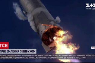 """Новини світу: Ілон Маск прокоментував вибух прототипу космічного корабля """"Starship"""""""