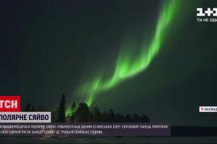 Новини світу: неймовірної краси полярне сяйво з'явилося над одним із фінських озер