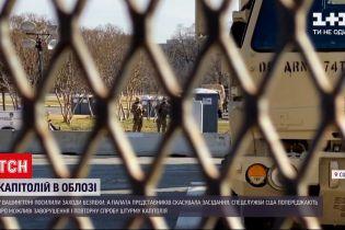 Новини світу: американські спецслужби попереджають про повторну спробу штурму Капітолію