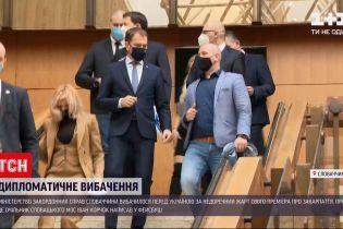 Новини України: у МЗС Словаччини попросили вибачення перед Україною