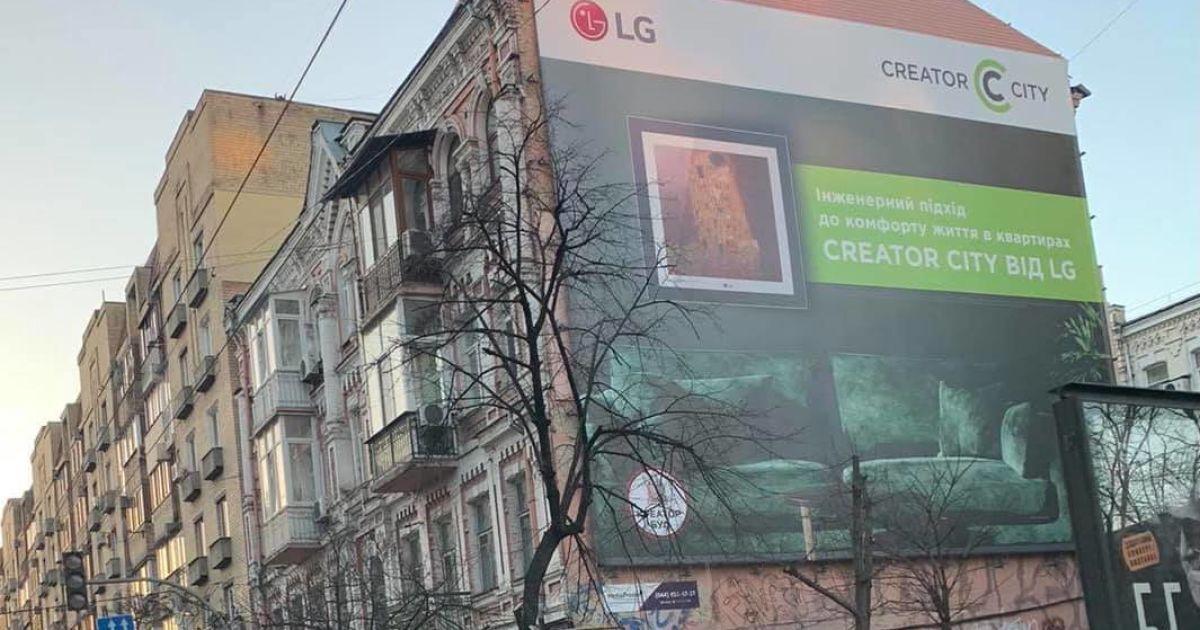В Киеве оператор рекламы срезал магнолию, чтобы установить билборд: в Сети возмущены