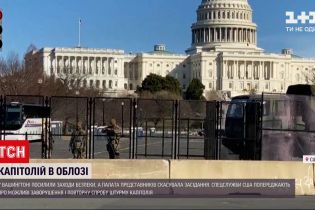 Новини світу: Конгрес США скасував засідання через можливий штурм Капітолію