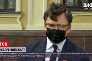 Новости Украины: как Дмитрий Кулеба отреагировал на извинения МИД Словакии