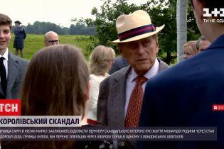 Новости мира: супруга королевы Великобритании, принца Филиппа, успешно прооперировали