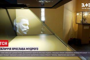 Новини України: у Києві показали справжнє обличчя Ярослава Мудрого