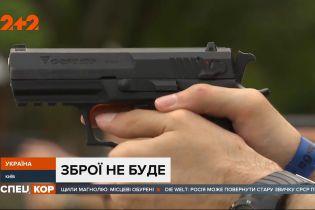 Короткоствольное огнестрельное оружие для украинцев остается под запретом