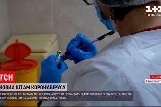 Новости Украины: что говорят медики из Прикарпатья о новом штамме коронавируса