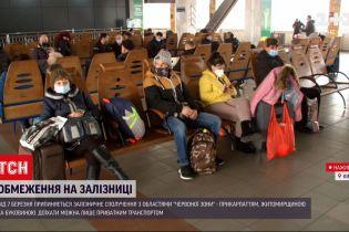 """Новости Украины: как быть тем, кто уже взял билет на сообщение с """"красными"""" областями"""