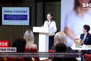 Новости Украины: на конференции в Сумской области говорили о проблемах гендерного неравенства