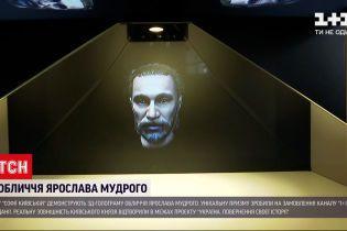 Новини України: у столиці показали справжнє обличчя Ярослава Мудрого у вигляді голограми