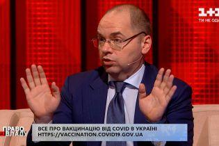 Глава Минздрава рассказал, когда в Украине начнут продавать вакцины