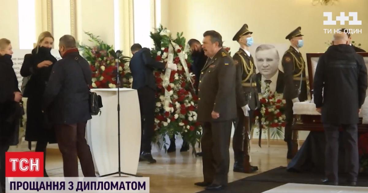 Один из отцов украинской дипломатии: в Киеве попрощались с первым главой МИД