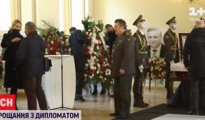 Один із батьків української дипломатії: у Києві попрощалися із першим очільником МЗС