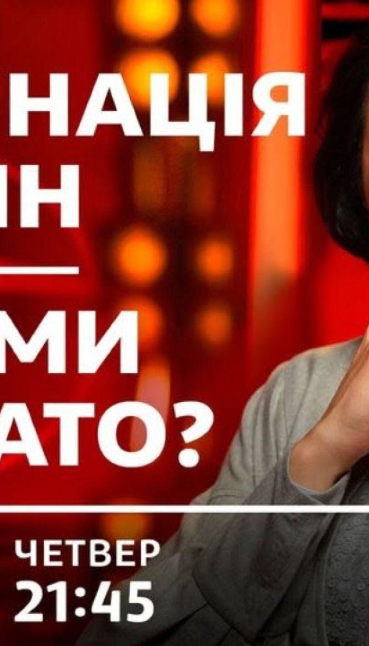 Право на владу. Вакцинация онлайн. Почему мы не в НАТО?