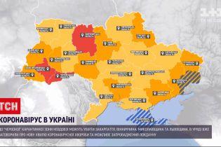 """Новини України: до """"червоної"""" зони ризикують потрапити ще кілька регіонів"""