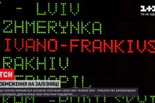 Новини України: залізничне сполучення з трьома областями буде припинено від 7 березня