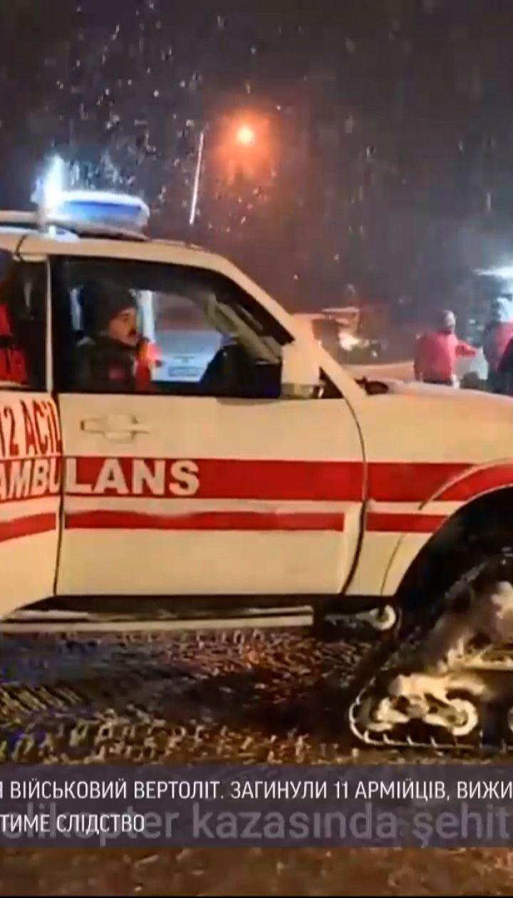 Новости мира: в Турции разбился военный вертолет