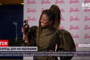 Новини світу: британці випустили ляльку в честь темношкірої активістки