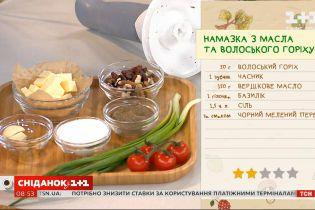 Як приготувати намазкуз волоського горіха