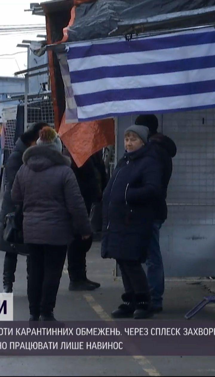 Новости Украины: продолжаются митинги против карантинных ограничений
