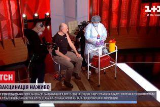 """Новини України: в ефірі """"Право на владу"""" зірки та лікарі отримали щеплення проти коронавірусу"""