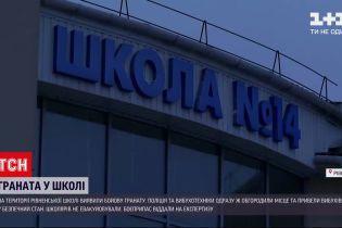 Новини України: у рівненській школі виявили гранату
