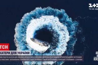 Новини світу: у Британії спроектують нові ракетні катери для України