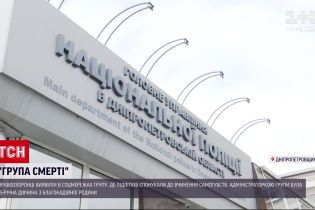 """Новини України: у Дніпропетровській області викрили """"групу смерті"""""""