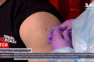 Новости Украины: публичная вакцинация звезд и должностных лиц набирает обороты в регионах