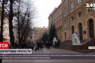 Новини України: у Чернівцях ресторатори вийшли на протест проти карантинних обмежень