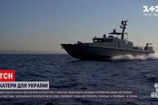 Новини України: у Британії спроектують ракетні катери для українського Військово-морського флоту