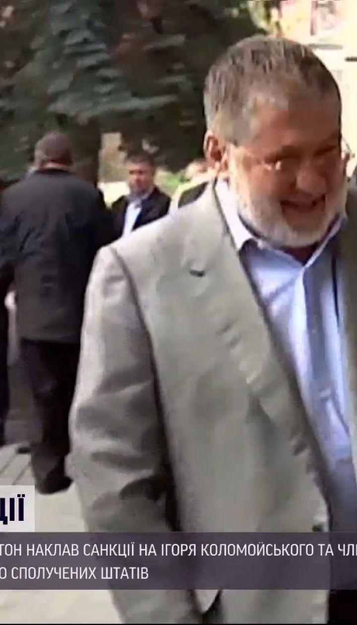Новости Украины: США наложили санкции на Игоря Коломойского и членов его семьи