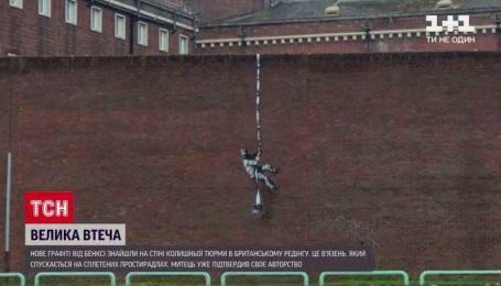 Бенксі підтвердив авторство графіті на стіні колишньої в'язниці