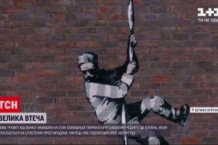 Новости мира: художник Бэнкси подтвердил авторство нового граффити на стене британской тюрьмы