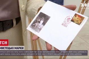 """Новости Украины: """"Укрпочта"""" выпустила первые марки в жанре """"Ню"""""""