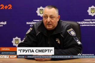 """У Дніпропетровській області викрили """"групу смерті"""", котра спонукала підлітків до вчинення самогубств"""
