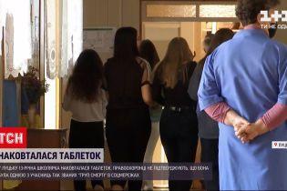 Новини України: у Луцьку школярка перед уроками наковталася таблеток