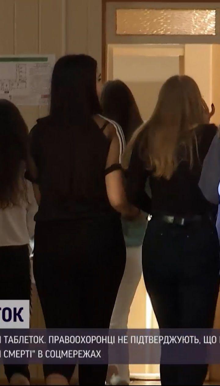 Новости Украины: в Луцке школьница перед уроками наглоталась таблеток